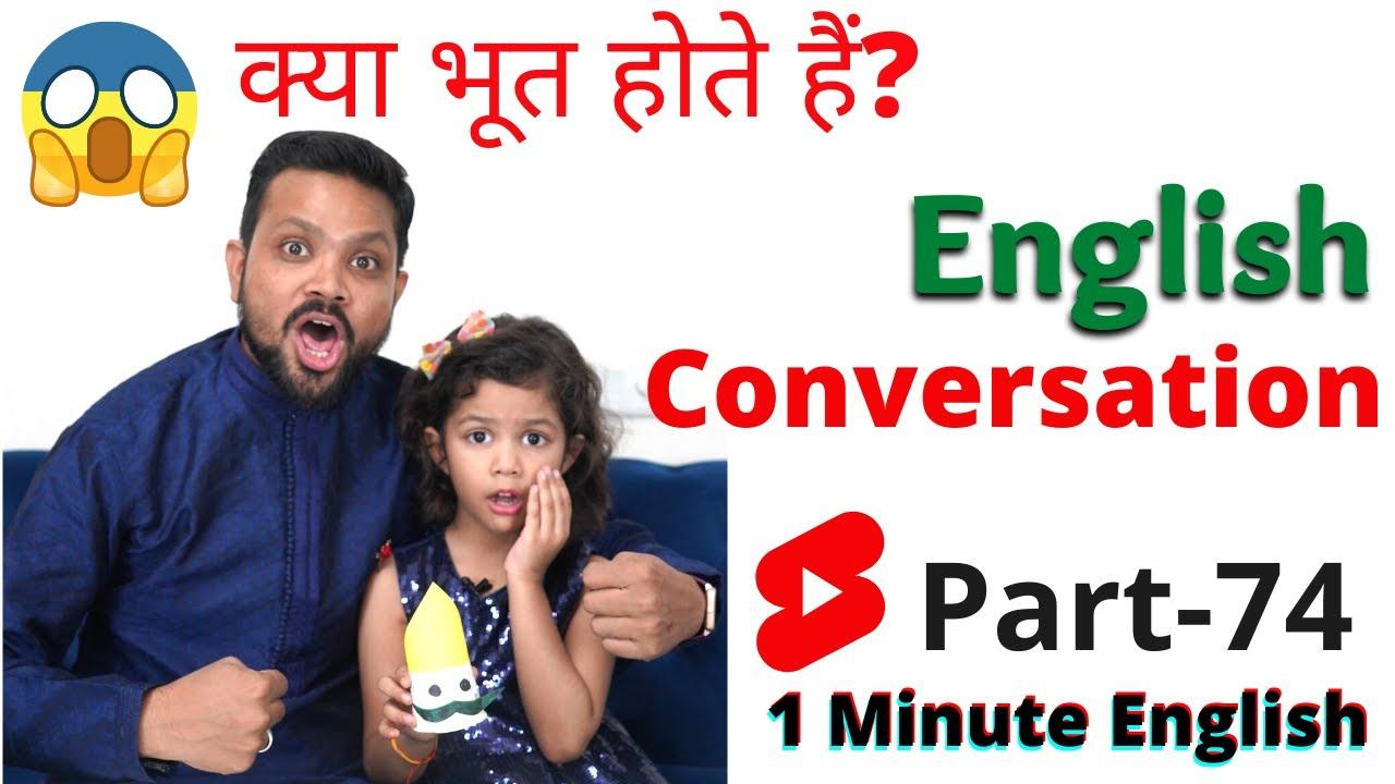 Adi n Daddy English Conversation , 1Minute English Speaking Practice 74 , Kanchan English #Shorts