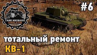 Tank Mexanik Simulator respublikasi #6 Jami ta'mirlash F-1