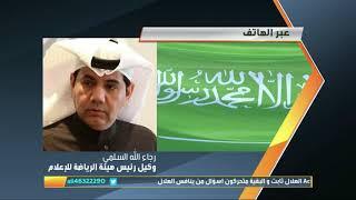 رجاء الله السلمي: معالي رئيس هيئة الرياضة حريص على تهيئة جميع الظروف للاعبي المنتخب السعودي