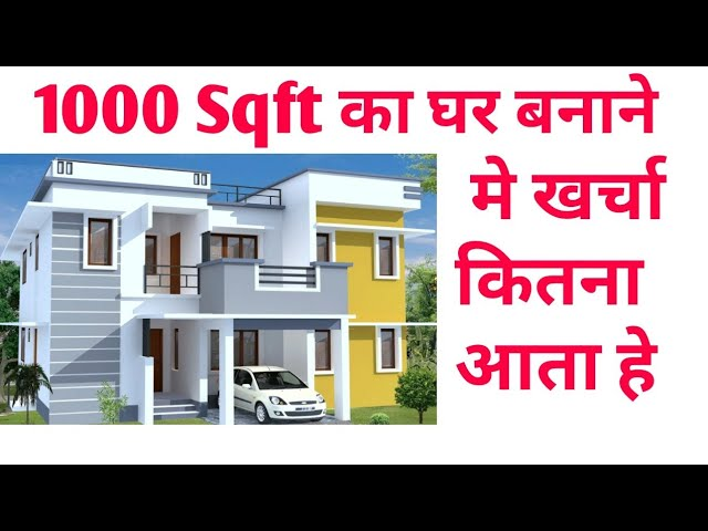 Quantity Of Building Material for 1000 Sqft | Material Required for Building Construction 1000sqft