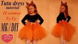 Юбка Туту Костюм Лисы / How to Make a Tutu Dress fox