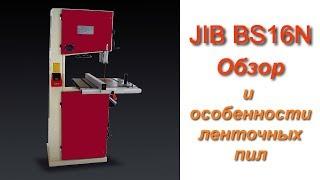 На что обращать внимание при выборе ленточной пилы и пильных лент на примере обзора JIB BS16N
