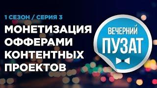 ВЕЧЕРНИЙ ПУЗАТ S01E03 - МОНЕТИЗАЦИЯ ОФФЕРАМИ И ДЕЛИГИРОВАНИЕ