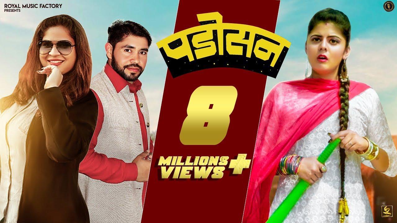 Download Padosan   Sheenam Katholic, Gagan Haryanvi, Parul Khatri, Rahul Bhod   Haryanvi Songs Haryanavi 2020