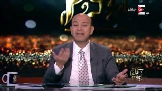 كل يوم - عمرو اديب: بالعشر سنين والـ 14 سنة بين كل بطولة وبطولة .. دا حرام