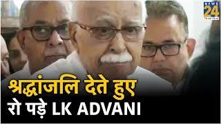 Sushma Swaraj को श्रद्धांजलि देते हुए रो पड़े  LK Advani और Pratibha Advani
