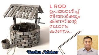 Groundwater or well  finding by using L rod - vastu advisor 9037808675