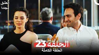 العشق مجددا الحلقة 23 كاملة Aşk Yeniden