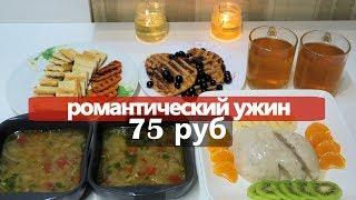 РОМАНТИЧЕСКИЙ УЖИН на 75 РУБ