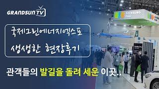 국제그린에너지엑스포 x 그랜드썬기술단 생생한 전시회 현…