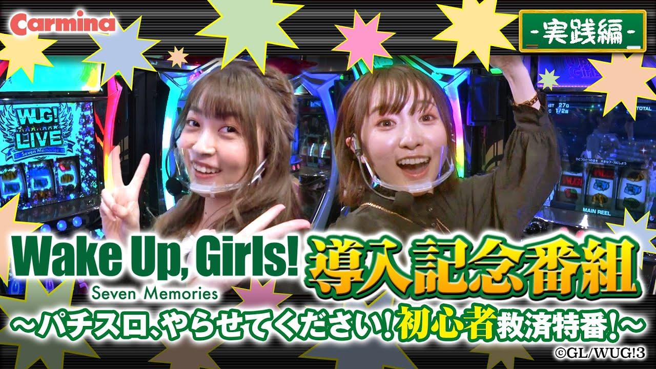 パチスロ Wake Up,Gils!Seven Memories【導入記念番組】パチスロ、やらせてください!初心者救済特番!実践編