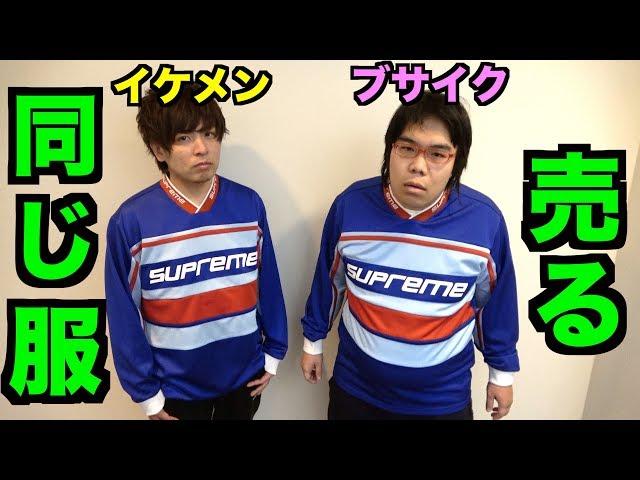 値段は変わる?イケメンとブサイクが全く同じ服を売りに行ったら買取価格に差はでるのか?