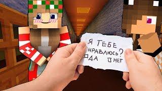 ДЕВУШКА КРАСИВАЯ ЛЮБИТ? Майнкрафт Выживание Как Скрафтить Девушка Получить Секреты Minecraft Мультик