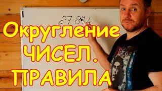 Округления чисел в математике. Правила и примеры