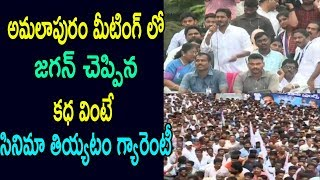 YS Jagan Public Meeting AT Amalapuram Funny Story Reveals TDP Govt In East Godavari  Cinema Politics
