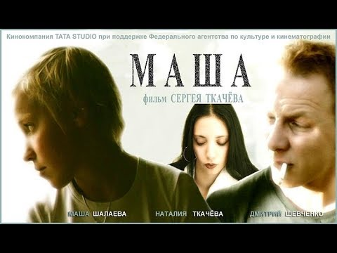 Маша/ 2004/ Фильм