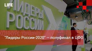 Фото AndquotЛидеры России — 2020andquot — полуфинал в ЦФО