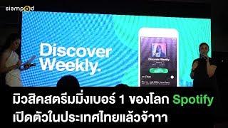 siampod ep 146 : Spotify เปิดบริการในไทยแล้ว [Apple Music vs. Spotify]