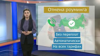Изменения в России с 1 июня 2019 года