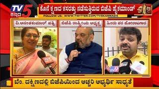 ಬೆಂ. ದಕ್ಷಿಣದಲ್ಲಿ ಬಿಜೆಪಿಯಿಂದ ಅಚ್ಚರಿ ಅಭ್ಯರ್ಥಿ ಸಾಧ್ಯತೆ | Bangalore South Constituency | TV5 Kannada