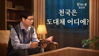 복음 영화「천국의 꿈」명장면(2)천국은 도대체 어디에?
