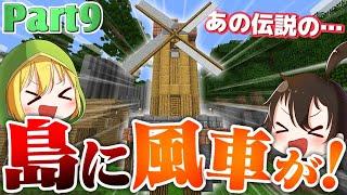 【マインクラフト】動くリアルな風車が完成!! - リアル無人島サバイバル 9日目