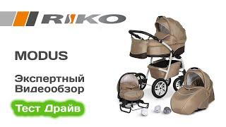 riko Modus коляска 3 в 1 выбираем с экспертом на Тест Драйве
