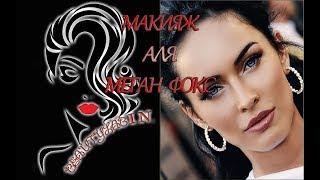 Макияж аля Меган Фокс. Звездный макияж.