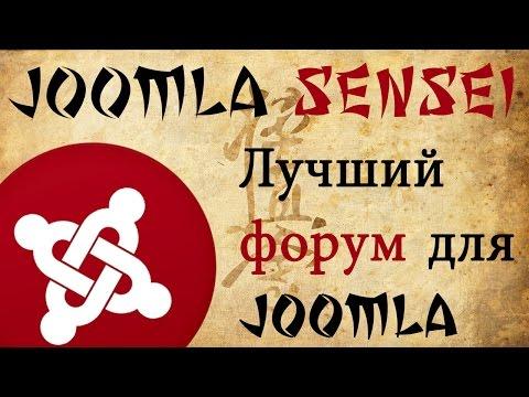 66.Лучший форум для Joomla | обзор Kunena 5