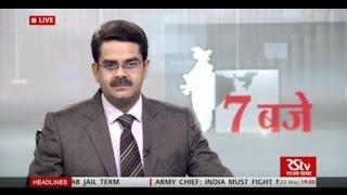 Hindi News Bulletin | हिंदी समाचार बुलेटिन – May 22, 2017 (7 pm)