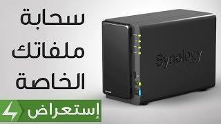 فيديو: جهاز Synology هو سحابتك الخاصة في البيت أو المكتب و بدون إشتراك