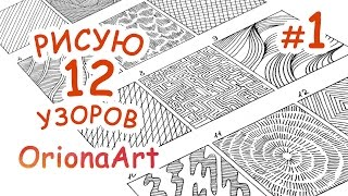 12 УЗОРОВ #1 ♥ Графика Дудлинг Зентангл ♥ OrionaArt - Рисуем вместе!
