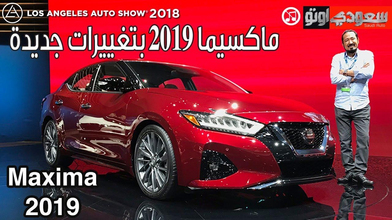 2019 Nissan Maxima نيسان ماكسيما 2019 | سعودي أوتو