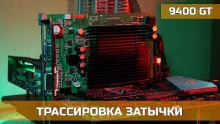 ЖЕЛЕЗНОЕ ДНО! NVIDIA 9400 GT - СНИЗУ ПОСТУЧАЛИ