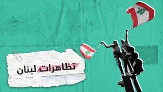 اللبنانيون يحتجون ضد حكومتهم.. فهل تستقيل؟  Rt Play