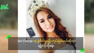 Sex Change တဲ့ ခြဲစိတ္မွဳမ်ဳိး လုုပ္ျဖစ္မယ္ဆိုုတဲ့ မ်ဳိးကိုကိုစန္း - Myo Ko Ko San