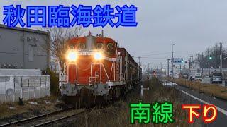 2019.1.10 秋田臨海鉄道 南線