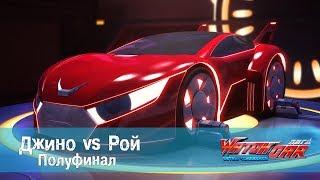Лига Вотчкар - Джино vs Рой - Полуфинал thumbnail
