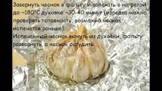 Рецепты первых блюд:Чесночный суп-пюре