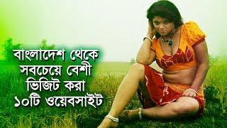বাংলাদেশের সেরা ১০টি ওয়েবসাইট || Most Visit Top 10 Website In Bangladesh || Dhaka online