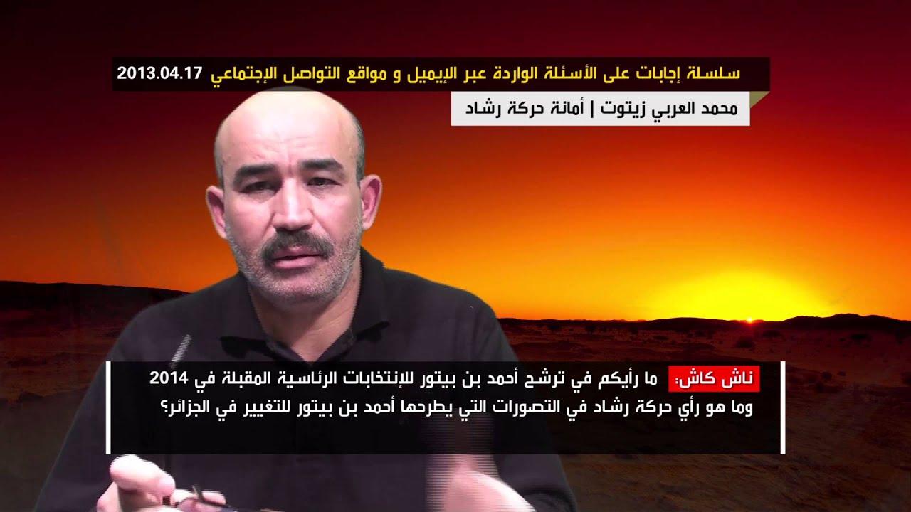 جواب زيتوت: الثورة في الجزائر، ترشح بن بيتور، حسين مالطي، حزب حمداش زراوي Zitout Rachad