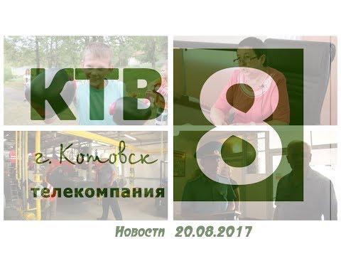 Котовские новости от 20.08.2017., Котовск, Тамбовская обл., КТВ-8