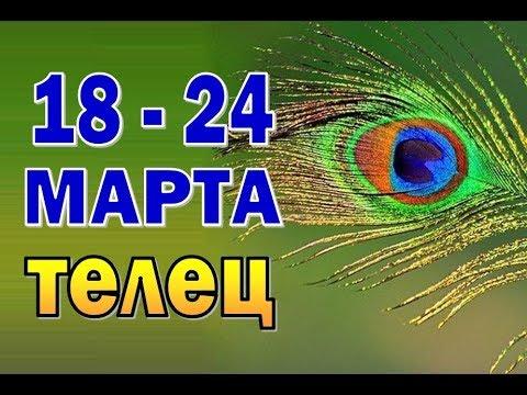 ТЕЛЕЦ неделя с 18 по 24 марта. Таро прогноз (гороскоп)