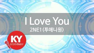 KY 금영노래방 I Love You  2NE1투애니원 KY47793