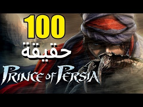 100 حقيقة من حقائق Prince of Persia