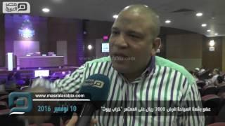مصر العربية | عضو بشعة السياحة:فرض2000ريال على المعتمر