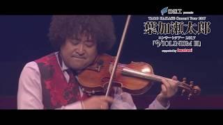 日医工 presents 葉加瀬太郎 コンサートツアー 2017 「VIOLINISM Ⅲ」 su...