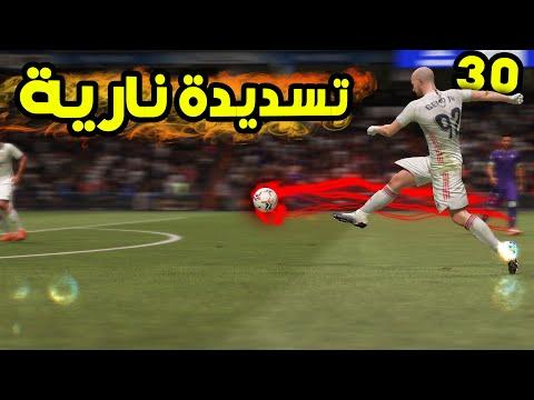 فيفا 21 المحترف المصري: التسديدة التي هزت ملعب ريال مدريد #30
