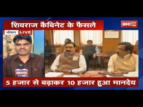 MP Big News: Shivraj Cabinet Ke Faisle || चुनावी साल में शिवराज सरकार का तोहफा