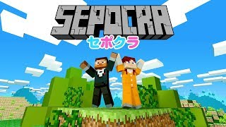 新シリーズ「セポクラ」
